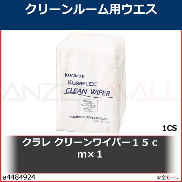 クラレ クリーンワイパー15cm×1 DD390 1CS