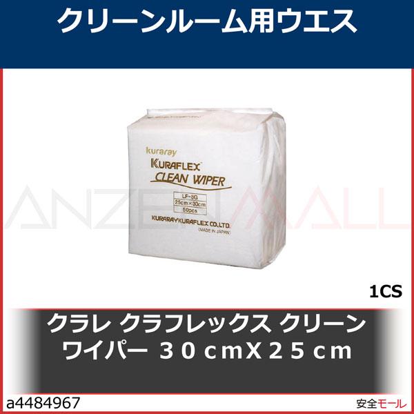 クラレ クラフレックス クリーンワイパー 30cmX25cm LF8G 1CS