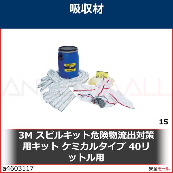 3M スピルキット危険物流出対策用キット ケミカルタイプ 40リットル用 JSK6040 1S