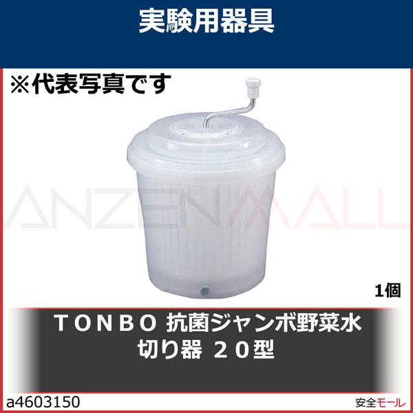 TONBO 抗菌ジャンボ野菜水切り器 20型 2781 1個