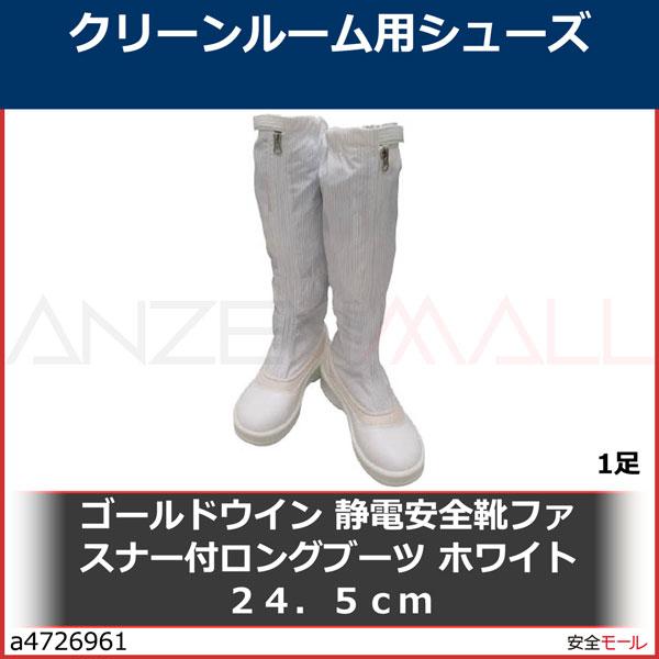 ゴールドウイン 静電安全靴ファスナー付ロングブーツ ホワイト 24.5cm PA9850W24.5 1足