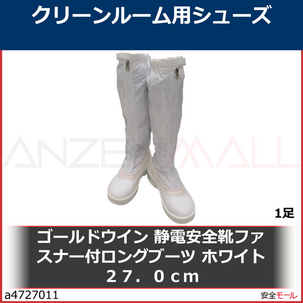 ゴールドウイン 静電安全靴ファスナー付ロングブーツ ホワイト 27.0cm PA9850W27.0 1足