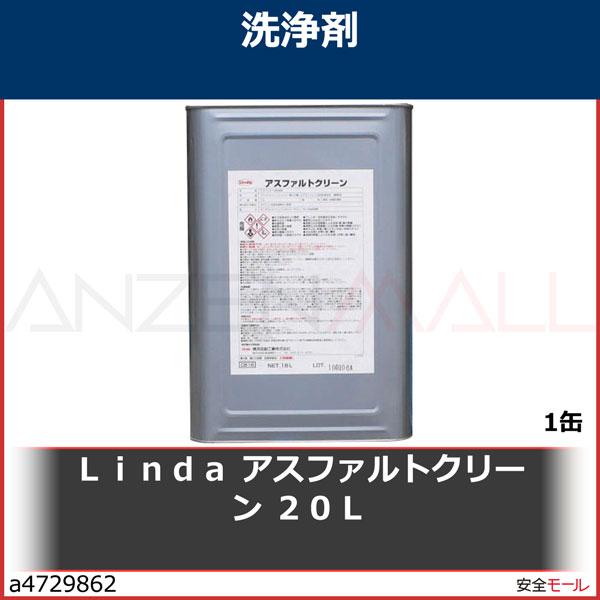 Linda アスファルトクリーン 20L CB16 1缶