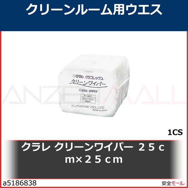 クラレ クリーンワイパー 25cm×25cm FF390C 1CS