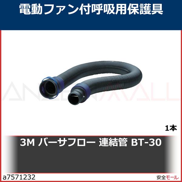 3M バーサフロー 連結管 BT-30 BT30 1本
