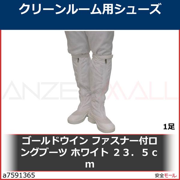 ゴールドウイン ファスナー付ロングブーツ ホワイト 23.5cm PA9350W23.5 1足