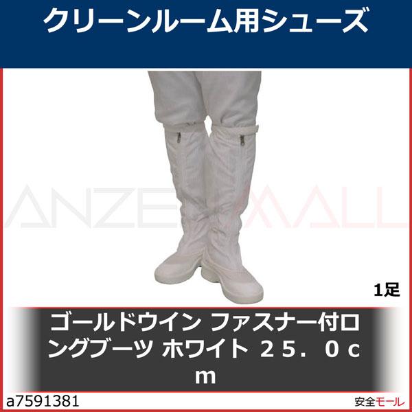 ゴールドウイン ファスナー付ロングブーツ ホワイト 25.0cm PA9350W25.0 1足