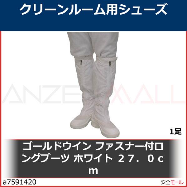 ゴールドウイン ファスナー付ロングブーツ ホワイト 27.0cm PA9350W27.0 1足