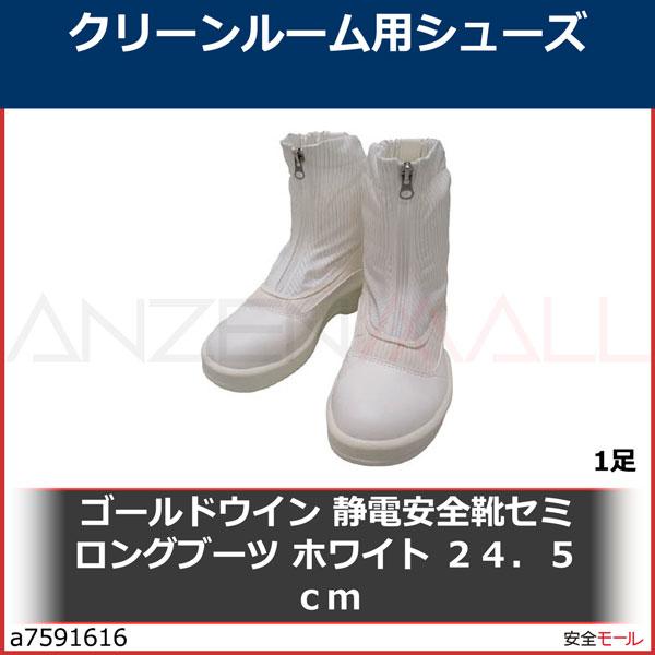 ゴールドウイン 静電安全靴セミロングブーツ ホワイト 24.5cm PA9875W24.5 1足
