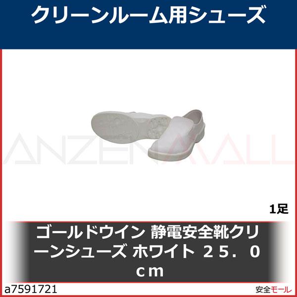 ゴールドウイン 静電安全靴クリーンシューズ ホワイト 25.0cm PA9880W25.0 1足