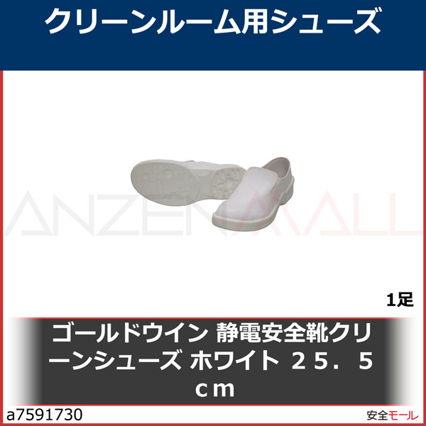 ゴールドウイン 静電安全靴クリーンシューズ ホワイト 25.5cm PA9880W25.5 1足