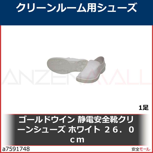 ゴールドウイン 静電安全靴クリーンシューズ ホワイト 26.0cm PA9880W26.0 1足