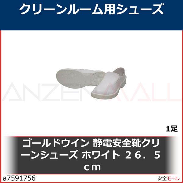 ゴールドウイン 静電安全靴クリーンシューズ ホワイト 26.5cm PA9880W26.5 1足