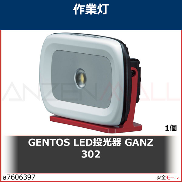 GENTOS LED投光器 GANZ 302 GZ302 1個