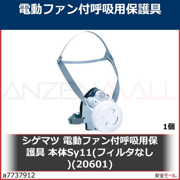 シゲマツ 電動ファン付呼吸用保護具 本体Sy11(フィルタなし)(20601) SY11 1個