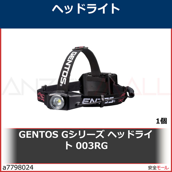 GENTOS Gシリーズ ヘッドライト 003RG GH003RG 1個