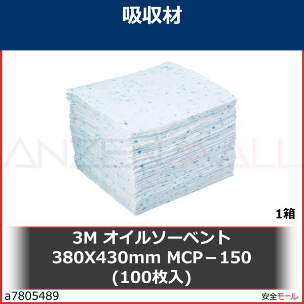 3M オイルソーベント 380X430mm MCP-150 (100枚入) MCP150 1箱