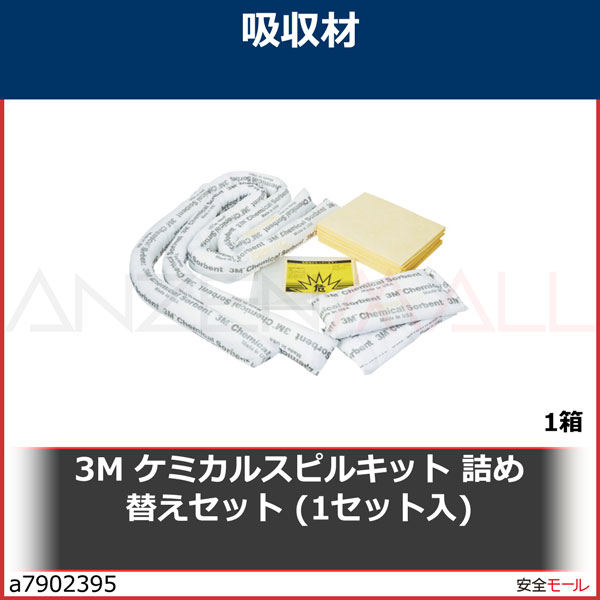 3M ケミカルスピルキット 詰め替えセット (1セット入) CSKKAE 1箱