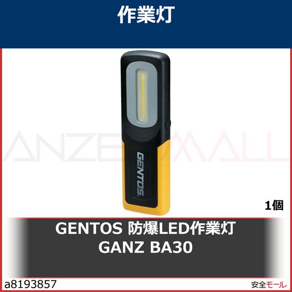 GENTOS 防爆LED作業灯 GANZ BA30 GZBA30 1個