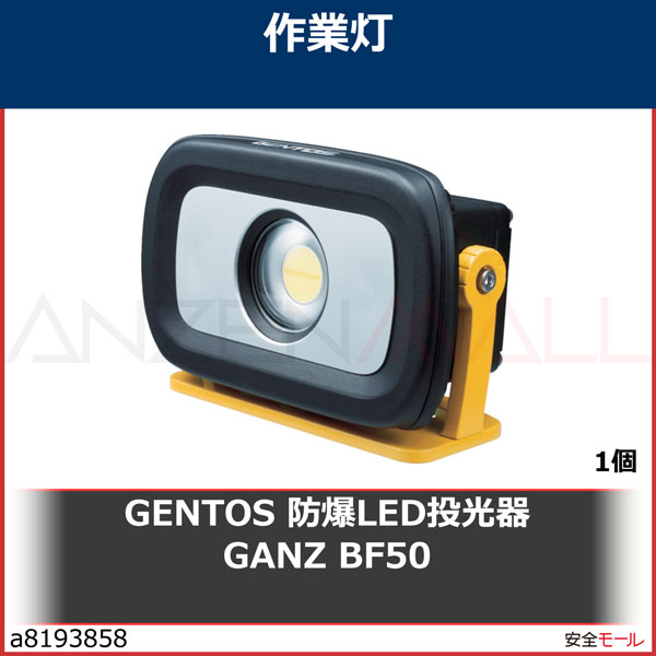 GENTOS 防爆LED投光器 GANZ BF50 GZBF50 1個