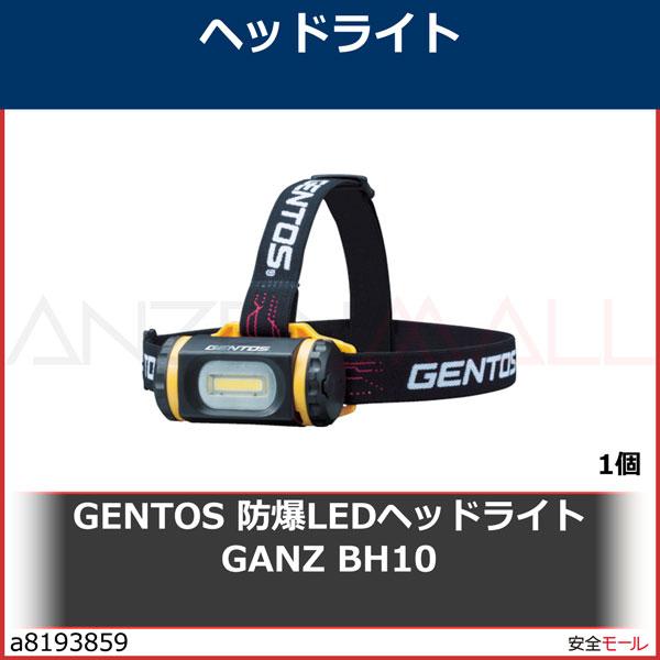 GENTOS 防爆LEDヘッドライト GANZ BH10 GZBH10 1個