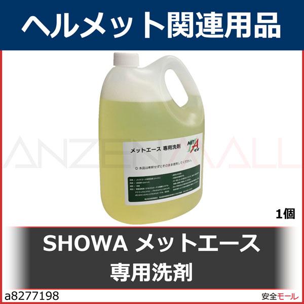 SHOWA メットエース専用洗剤 SW2806 1個