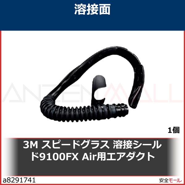 3M スピードグラス 溶接シールド9100FX Air用エアダクト 533500 1個