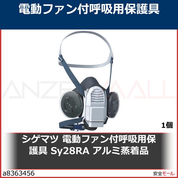 シゲマツ 電動ファン付呼吸用保護具 Sy28RA アルミ蒸着品 SY28RA 1個