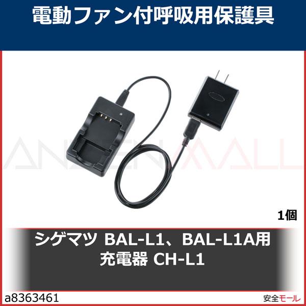 シゲマツ BAL-L1、BAL-L1A用充電器 CH-L1 CHL1 1個