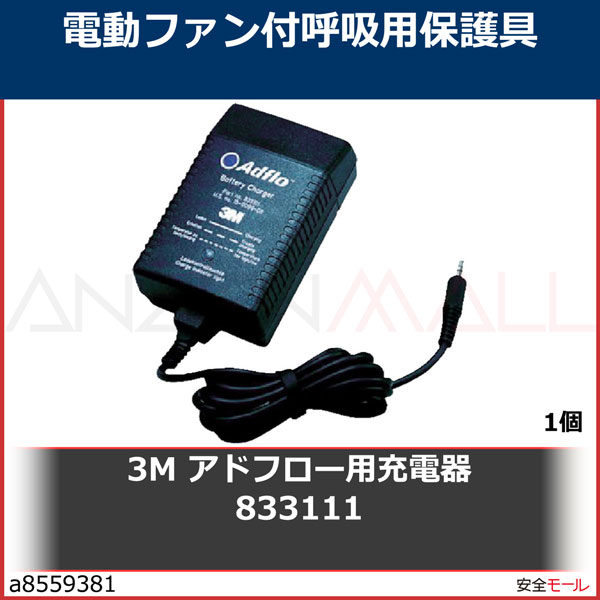 3M アドフロー用充電器 833111 833111 1個