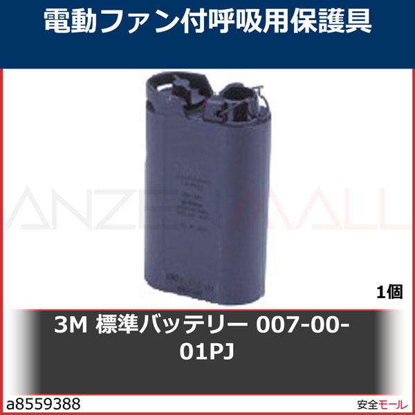 3M 標準バッテリー 007-00-01PJ 0070001PJ 1個