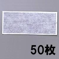 (送料無料) 興研 防塵マスク用 交換KCフィルター オゾン臭用 (1005/6005用) (50枚入) (粉塵/作業用/医療用)(防じんマスク)