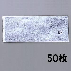 (送料無料) 興研 防塵マスク用 交換KBフィルター 有機臭用 (1005/6005用) (50枚入) (粉塵/作業用/医療用)(防じんマスク)