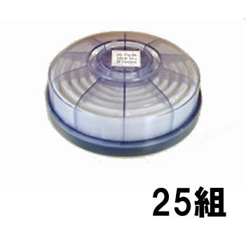 (送料無料) 興研 防塵マスク用 交換アルファリングフィルタ LAS-1(1121R/1191D用) (50個/25組) (粉塵/作業用/医療用)(防じんマスク)