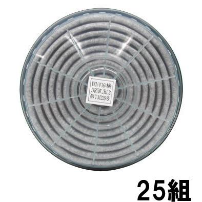 (送料無料) 興研 防塵マスク用 交換アルファリングフィルタ LAS-52C(1181RC用) (50個/25組) (粉塵/作業用/医療用)
