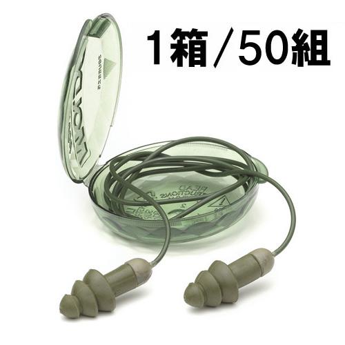 (送料無料)耳栓 耳せん カモロケッツ コード付6485 (1箱/50組) (遮音値/NRR:27dB)MOLDEX モルデックス (睡眠/遮音/防音/飛行機対策)みみせん みみ栓