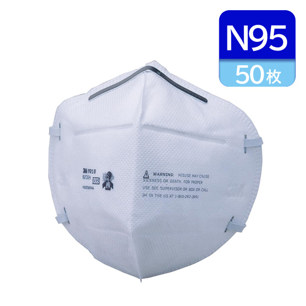 N95マスクなら安全モール大容積マスクで呼吸も楽 3M(スリーエム) N95マスク 9010CN95 1箱50枚入