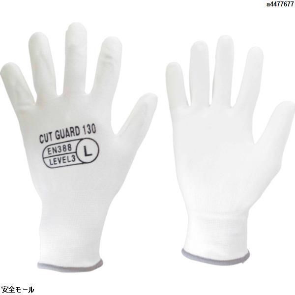 ミドリ安全の耐切創手袋は 安全モール で ミドリ安全 耐切創手袋 CUTGUARD130L 世界の人気ブランド カットガード130 1双 L 最安値に挑戦
