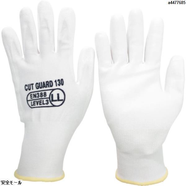 ミドリ安全の耐切創手袋は 国内正規総代理店アイテム 安全モール セール 特集 で ミドリ安全 耐切創手袋 カットガード130 CUTGUARD130LL 1双 LL