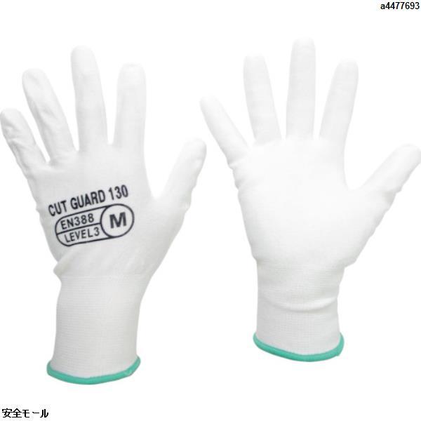 ミドリ安全の耐切創手袋は 安全モール で ミドリ安全 耐切創手袋 1双 CUTGUARD130M カットガード130 NEW ARRIVAL M お得なキャンペーンを実施中