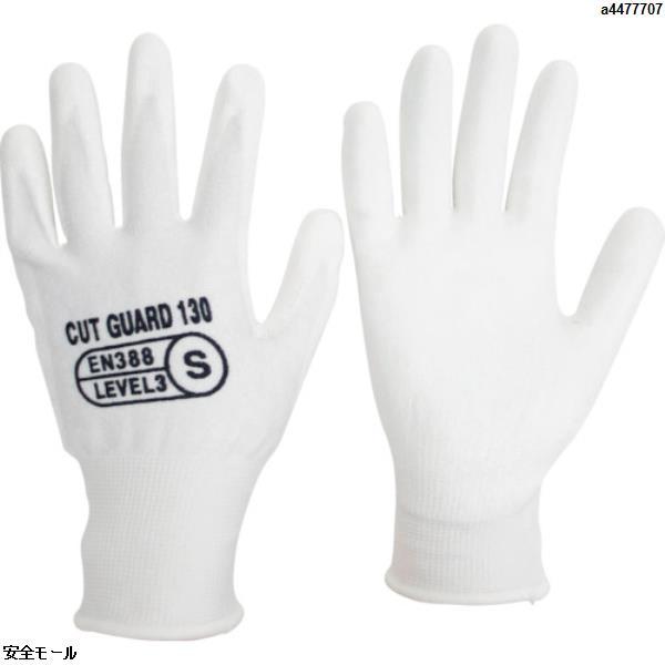 ミドリ安全の耐切創手袋は 安全モール で ミドリ安全 ◆セール特価品◆ 耐切創手袋 カットガード130 通信販売 CUTGUARD130S S 1双