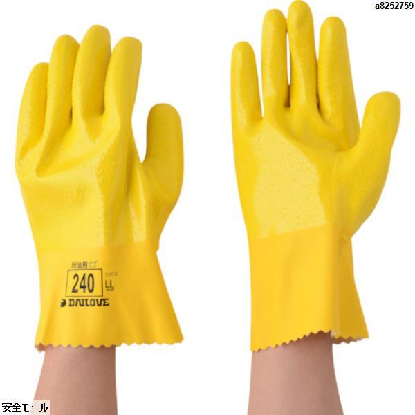 DAILOVEの耐薬品 価格交渉OK送料無料 耐溶剤手袋は 安全モール で DAILOVE お気に入り ダイローブ240 D240LL 1双 LL