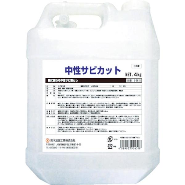 SYK S9815 中性サビカット4KG 1缶