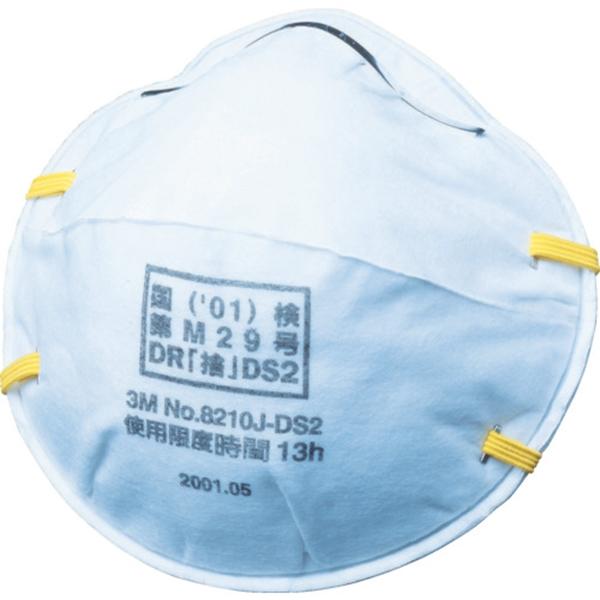 3M 使い捨て式防じんマスク 8210J DS2徳用タイプ 20枚入り 8210JDS2T 10箱