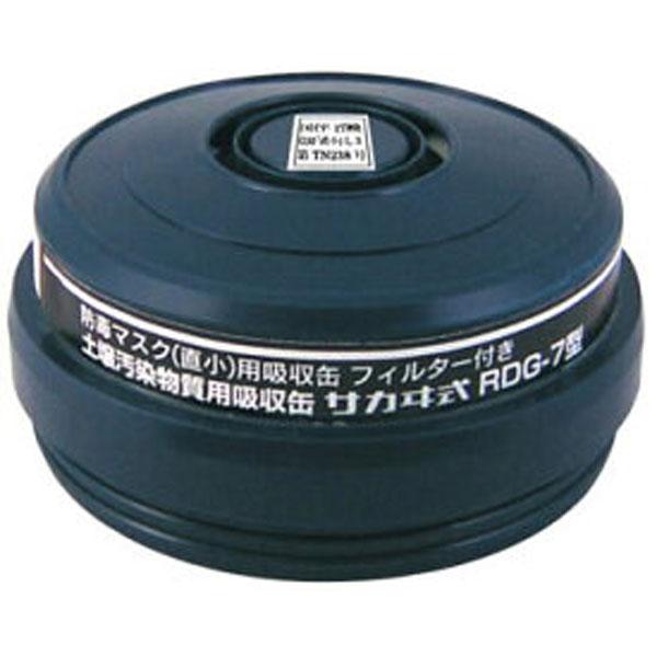 興研 防毒マスク用吸収缶 特売 有機ガス用 高性能フィルター内蔵 出荷 吸収缶 1個 ガスマスク 防毒マスク RDG-7型 作業用