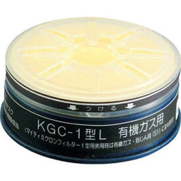興研防毒マスク用吸収缶 より長時間使用可能なタイプ 興研 防毒マスク 有機ガス用 買い取り 吸収缶 スーパーセール マイティミクロンフィルター付 ガスマスク 作業用 C 1個 KGC-1型L