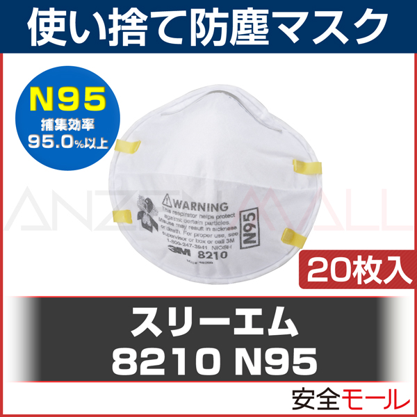 Mask Air 8210-n95 Ashes Dust N95 Measures 20 Throwaway-type 3m 5-adaptive 3m containing Pm2 Protective Pollution Volcanic Pieces