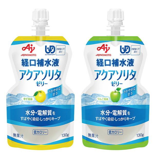 味の素/AJINOMOTO 経口補水液 アクアソリタゼリータイプ 130g (30袋入りx2ケース) TB-8005(暑さ対策/作業現場/スポーツドリンク/飲料/水分補給)