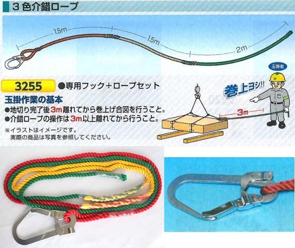 専用フック ロープセット 工事用品 安心と信頼 デポー 玉掛け作業用 3255 3色介錯ロープ