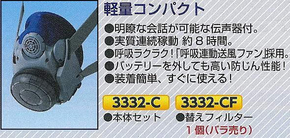 【送料無料】半面型電動ファン付呼吸用保護具 3332-C